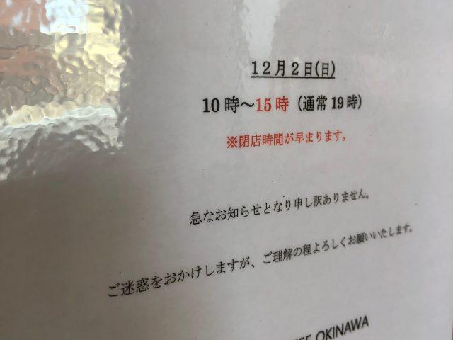 12/2(日) 営業時間変更のお知らせ