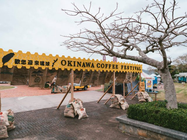 OKINAWA COFFEE FESTIVAL2019  3/9.10 (1)