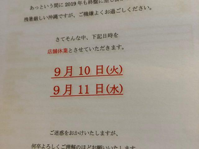 9月10日、11日は臨時休業させていただきます。