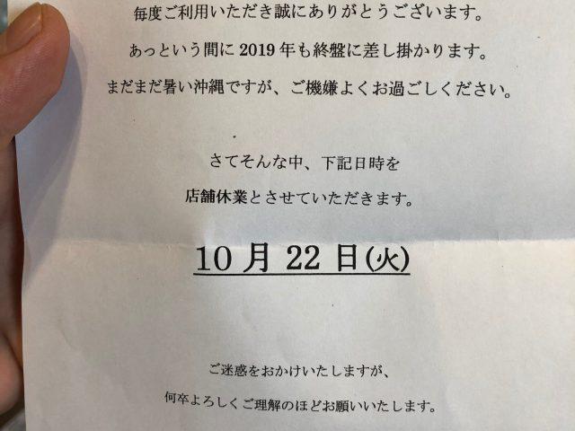 10月22日(火)は臨時休業させていただきます。